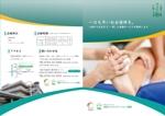 ICHIKO_Nさんの病院のパンフレットへの提案