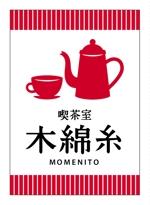 nagagaさんのレトロな喫茶店のロゴへの提案