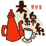 osedo3さんのレトロな喫茶店のロゴへの提案