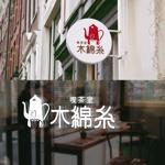 nekosuさんのレトロな喫茶店のロゴへの提案