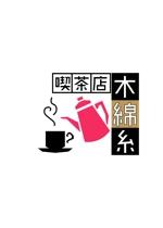 chimichangaさんのレトロな喫茶店のロゴへの提案