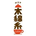 Badgerさんのレトロな喫茶店のロゴへの提案