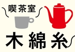 A_designさんのレトロな喫茶店のロゴへの提案