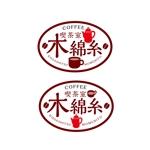 24taraさんのレトロな喫茶店のロゴへの提案