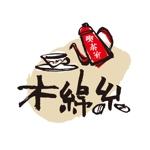 basson65さんのレトロな喫茶店のロゴへの提案