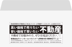 nakaya070さんの封筒裏面の広告デザイン(17.3cm×7cm)への提案