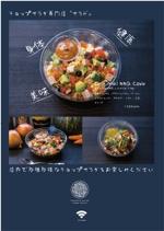 nzm614さんのチョップドサラダカフェ「サラド」のA1店頭ポスターへの提案