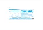 kaido-junさんの封筒裏面の広告デザイン(17.3cm×7cm)への提案