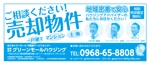 fuxingqianさんの封筒裏面の広告デザイン(17.3cm×7cm)への提案