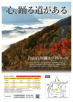 yasu_035さんの【公式】白山白川郷ホワイトロードのポスターデザインへの提案