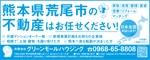 KJ0601さんの封筒裏面の広告デザイン(17.3cm×7cm)への提案