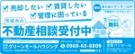 chiraraさんの封筒裏面の広告デザイン(17.3cm×7cm)への提案