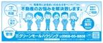 ace-gさんの封筒裏面の広告デザイン(17.3cm×7cm)への提案