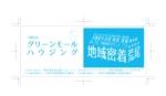 gland00000さんの封筒裏面の広告デザイン(17.3cm×7cm)への提案