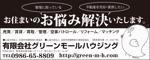 yamaguchi_adさんの封筒裏面の広告デザイン(17.3cm×7cm)への提案