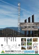 zazahさんの【公式】白山白川郷ホワイトロードのポスターデザインへの提案