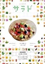 ppppe4444さんのチョップドサラダカフェ「サラド」のA1店頭ポスターへの提案