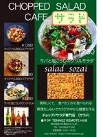 kirakira007さんのチョップドサラダカフェ「サラド」のA1店頭ポスターへの提案