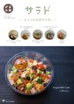 koyo-morinoartsさんのチョップドサラダカフェ「サラド」のA1店頭ポスターへの提案