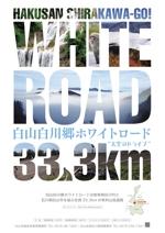 code69さんの【公式】白山白川郷ホワイトロードのポスターデザインへの提案