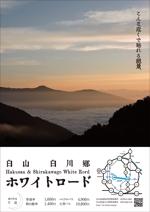 0371_aiさんの【公式】白山白川郷ホワイトロードのポスターデザインへの提案