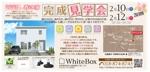 miyamiya_clipさんの完成見学会 フリーペーパー用広告デザインへの提案
