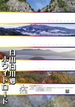 YTOKUさんの【公式】白山白川郷ホワイトロードのポスターデザインへの提案