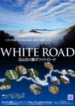 kontonjapanさんの【公式】白山白川郷ホワイトロードのポスターデザインへの提案