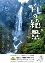 s-hibikiさんの【公式】白山白川郷ホワイトロードのポスターデザインへの提案