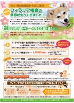 naokosato22さんの動物病院の検査キャンペーン ダイレクトメール作成への提案