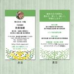 女性樹木医会社の名刺デザインへの提案