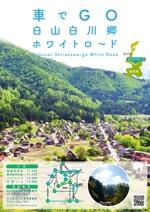 yume_noonさんの【公式】白山白川郷ホワイトロードのポスターデザインへの提案