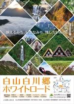masahiko050さんの【公式】白山白川郷ホワイトロードのポスターデザインへの提案