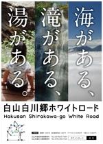 Fujioさんの【公式】白山白川郷ホワイトロードのポスターデザインへの提案
