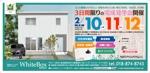 naganakaさんの完成見学会 フリーペーパー用広告デザインへの提案