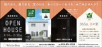 ishibashi_wさんの完成見学会 フリーペーパー用広告デザインへの提案