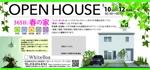 Yu-kariさんの完成見学会 フリーペーパー用広告デザインへの提案