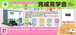 y-satojさんの完成見学会 フリーペーパー用広告デザインへの提案
