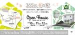 nakagami3さんの完成見学会 フリーペーパー用広告デザインへの提案