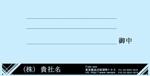 emiko-Tさんの会社の封筒デザイン依頼への提案