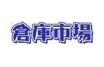 haruka322さんの事業用不動産(倉庫・工場・事業用地)の売買・賃貸の専門店「倉庫市場」のロゴへの提案