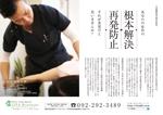 creative_eastさんの福岡市の「完全予約制」の鍼灸整体院【総合案内を目的としたチラシ】への提案