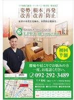 Bucchiさんの福岡市の「完全予約制」の鍼灸整体院【総合案内を目的としたチラシ】への提案