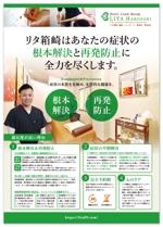 nori_designさんの福岡市の「完全予約制」の鍼灸整体院【総合案内を目的としたチラシ】への提案