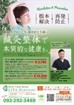 Hakumaiさんの福岡市の「完全予約制」の鍼灸整体院【総合案内を目的としたチラシ】への提案