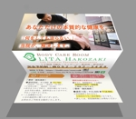 kokoronodetokkusuさんの福岡市の「完全予約制」の鍼灸整体院【総合案内を目的としたチラシ】への提案