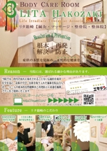 yasuhiko_matsuuraさんの福岡市の「完全予約制」の鍼灸整体院【総合案内を目的としたチラシ】への提案