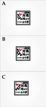 (株)登利亭 三号店国見店 ロゴへの提案