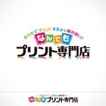 写真・コピー・ポスターのお店「なんでもプリント専門店」のロゴへの提案