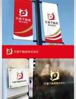 Doing1248さんの不動産業者 「天惠不動産株式会社」のロゴへの提案